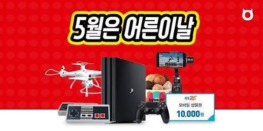 """알바몬, """"드론, 소니PS4 PRO, GS25 상품권 쏜다"""""""