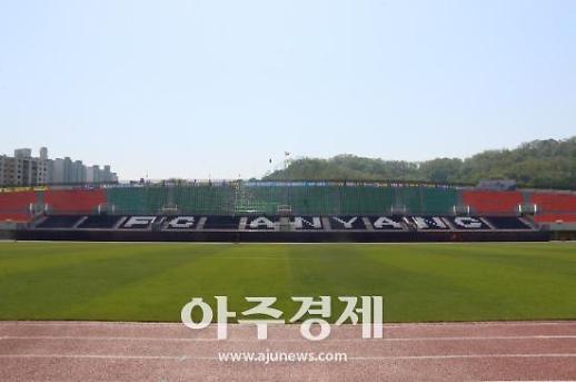 FC안양 2019 시즌 홈개막전 대비 경기장 새단장 마쳐