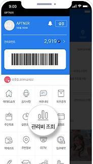 삼성카드, '아파트너'와 제휴…아파트 단지 가맹점과 상생 마케팅