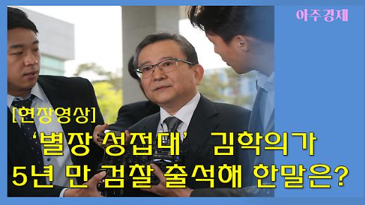 [영상] '별장 성접대' 김학의, 5년만에 검찰 출석해 한말은?
