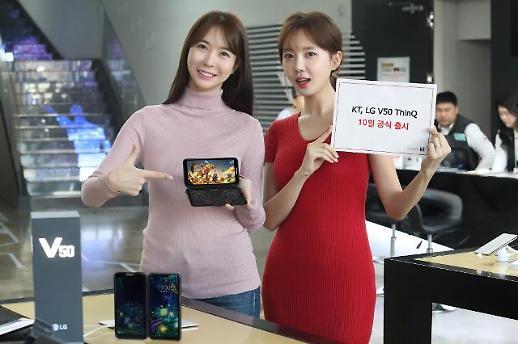 KT, V50 ThinQ 공식 출시…어떻게 사는게 좋을까