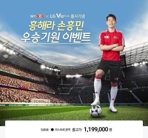 LG V50 ThinQ 출시…이통3사 이벤트 경쟁