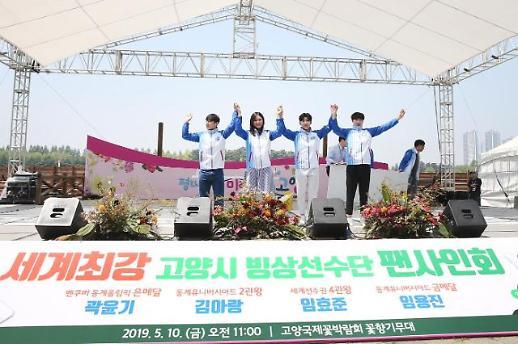 고양국제꽃박람회장에 빙상 어벤져스, 곽윤기·김아랑·임효준·임용진 선수 팬 사인회