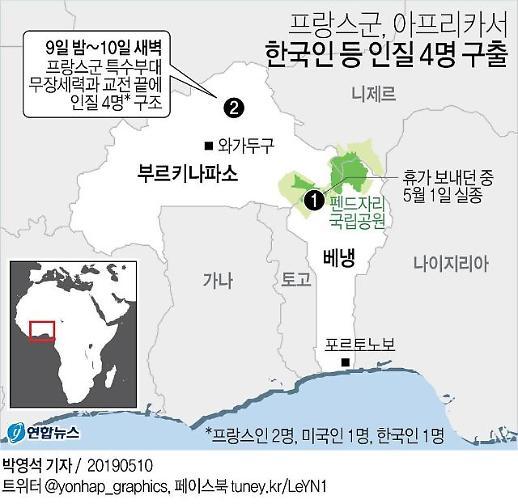 한국인 부르키나파소 납치사건 전말은?…납치 이유 파악 중