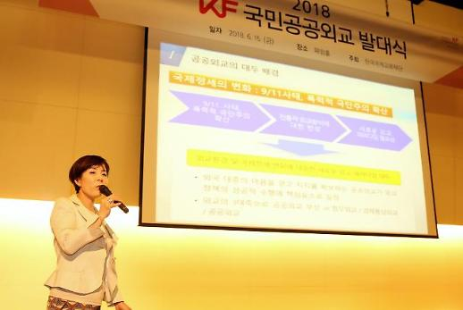 KF국민공공외교단 177명, 韓 알리기 민간외교 활동 나서