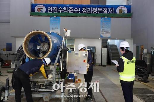 강원랜드, 4·4·4 안전점검캠페인으로 산업재해 예방 나서