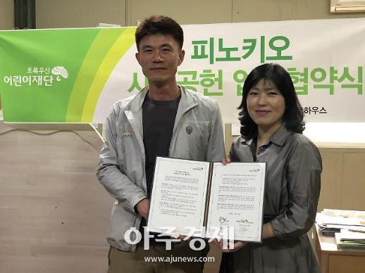 초록우산 어린이재단, 피노키오와 공익연계마케팅 업무협약 체결