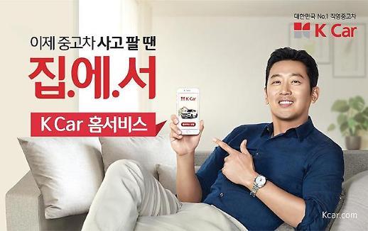 케이카, 하정우 내차사기 홈서비스 신규 광고 공개