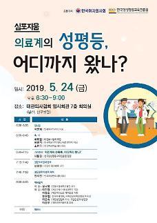 의료계 성평등, 어디까지 왔나?...24일 심포지엄 개최
