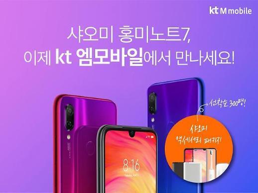 KT 엠모바일, 샤오미 홍미노트7 알뜰폰 출시
