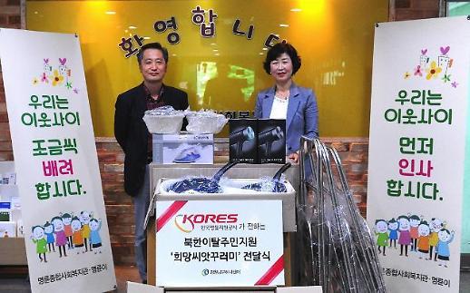 광물공사 남북자원개발사업단, 강원도 새터민에 300만원 생필품 전달