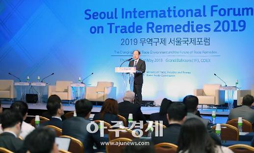 세계 무역구제 기관 대표 한자리에…무역구제 서울국제포럼 개최