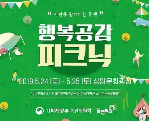 기재부 복권위, 동행복권 손잡고 행복공감피크닉 개최
