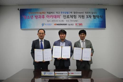 한국잡월드, '청소년방과후아카데미' 청소년 대상 진로체험 지원