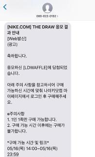 나이키 사카이 당첨자 발표...네이버쇼핑서 17만원→100만원에 거래