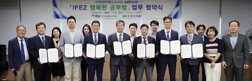IFEZ, 행복한 공부방(시즌2) 업무협약 체결