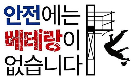 김현미 국토부 장관 안전관리 부실 기업, 무관용 원칙으로 엄중 처벌