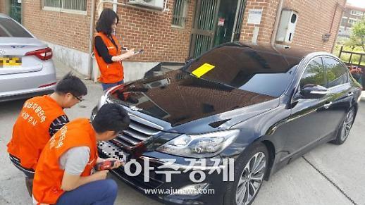 [남양주] 자동차세·과태료 체납차량 번호판 영치