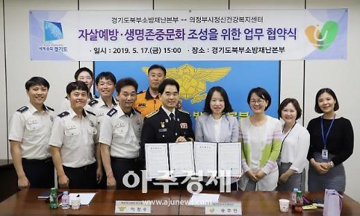 북부소방재난본부-의정부시 정신건강복지센터 업무협약 체결