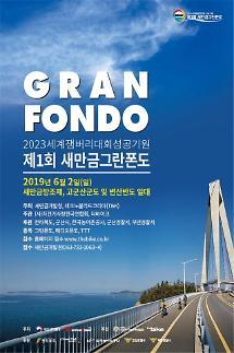 6월 새만금서 비경쟁 방식 자전거 대회 제1회 새만금 그란폰도 개최