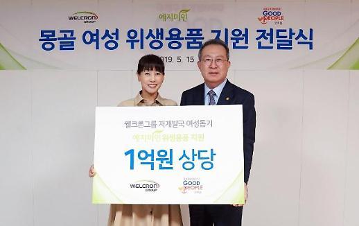 웰크론그룹, 몽골 저소득층 여성에 1억원 상당 여성용품 지원