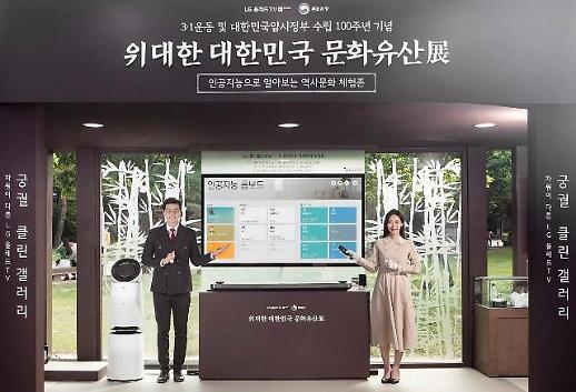LG 올레드 TV로 만나는 위대한 대한민국 문화유산