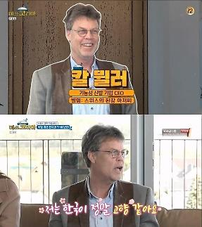 스위스 국민기업 CEO 칼 뮐러, 미쓰 코리아서 한국사랑 뽐내