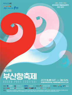대한민국 대표 항만축제 부산항축제 25~26일 열린다