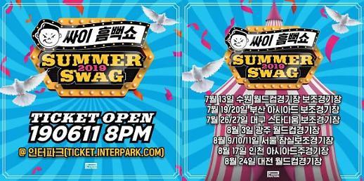 2019 싸이 흠뻑쇼 예매 6월 11일 오후 8시…지난해보다 1주일 빨라, 공연 일정은?