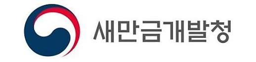 새만금개발청, 새만금 관광산업 투자유치 자문회의 개최