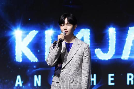 워너원 출신 김재환 김유정과 멜로연기, 처음이라 긴장…리드 잘해주셔서 감사