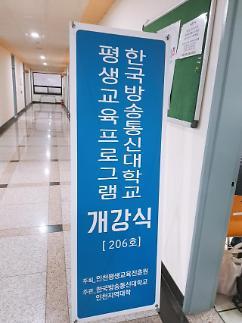 한국방송통신대학교 인천지역대학, 인천시와 연계해 평생교육프로그램 개강
