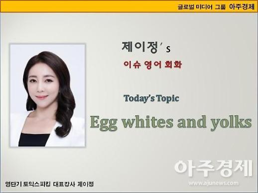 [제이정's 이슈 영어 회화] Egg whites and yolks (계란 흰자/노른자)