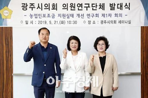 """경기 광주시의회, """"농업인보조금 지원실태 개선 연구회""""발대식 개최"""