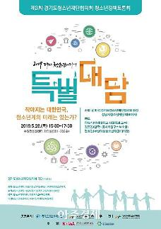 성남시청소년재단 청소년계 미래사회 전망 특별대담 연다