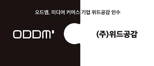 오드엠, 미디어 커머스 기업 '위드공감' 인수