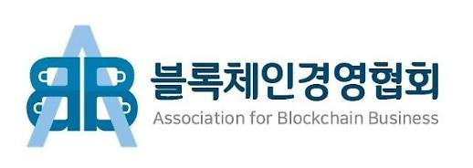 블록체인경영협회, 산업부 사단법인 인가 획득…블록체인 관련 첫 승인