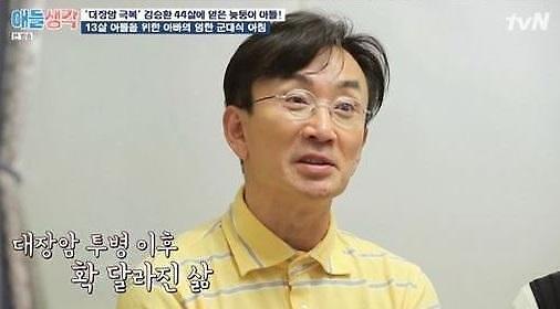 김승환 판정받았던 대장암, 증상과 생존율은?