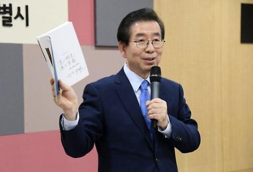 서울-지방 양극화는 공멸의 길...서울시 지역상생 종합계획 발표