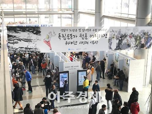 성남문화재단 <독립운동가 웹툰 캐릭터전>, 한국만화박물관 전시
