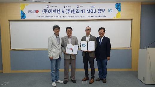 KAIST 지식재산전략 최고위(AIP) 원우 기업간 MOU로 윈-윈