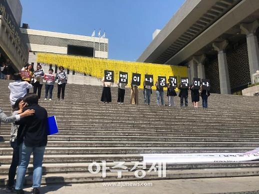 [현장] 광화문 광장에 모인 성난 여성들...김학의·버닝썬·장자연 수사 성토