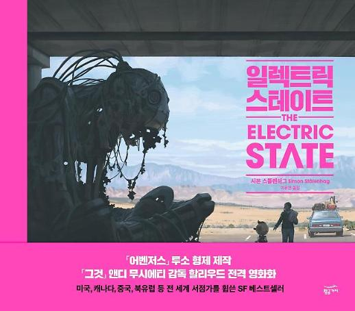 [아주책 신간]'일렉트릭 스테이트'..어벤져스 제작 루소 형제 등이 영화화 진행 중