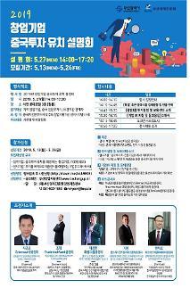 부산시, 2019 창업기업 중국투자 유치 설명회 개최