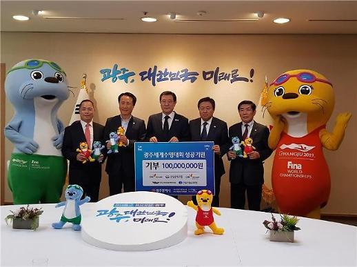 대한건설협회, 광주세계수영선수권 대회 성공 개최 기원 기부금 전달