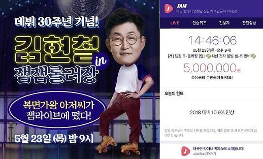 '복면가왕 김현철 떴다' 잼라이브 힌트(5월 23일), 2018 대비 10.9% 인상 '최저시급'은 얼마?
