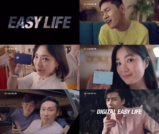 KB국민카드, '디지털 이지 라이프' 광고 조회 수 1000만 돌파