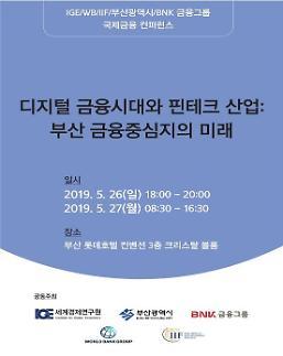 부산시-세계경제연구원-BNK금융그룹, 국제금융 컨퍼런스 개최