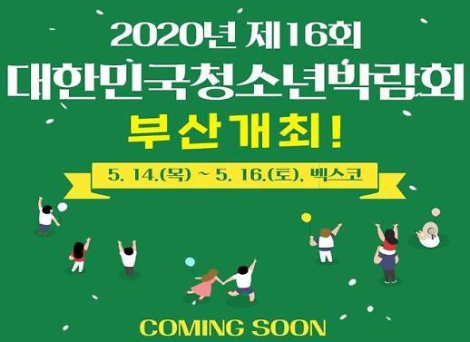부산시, 2020대한민국청소년박람회 내년 개최