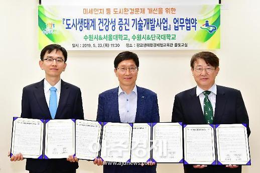 수원시-서울대-단국대, 도시환경 문제 개선 위해 맞손